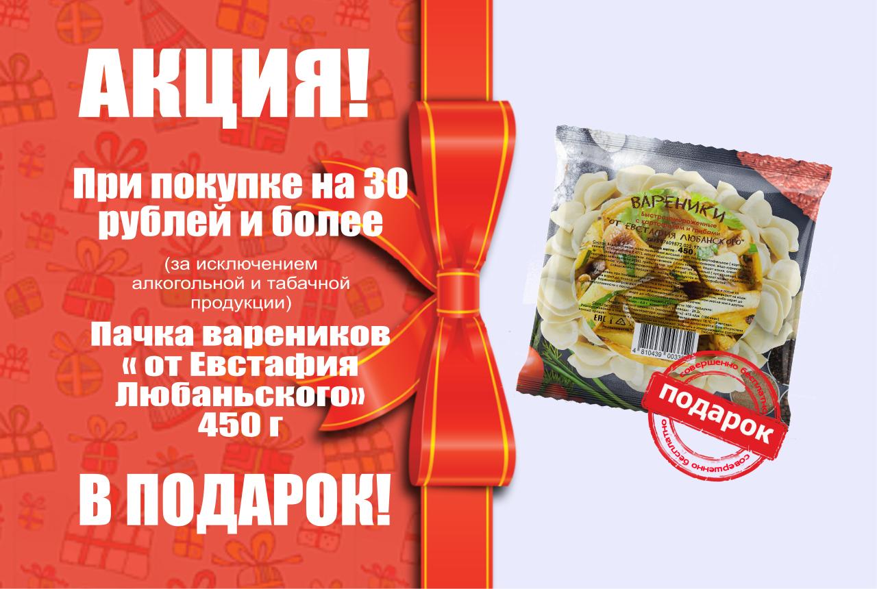 Чек 30 руб. + подарок