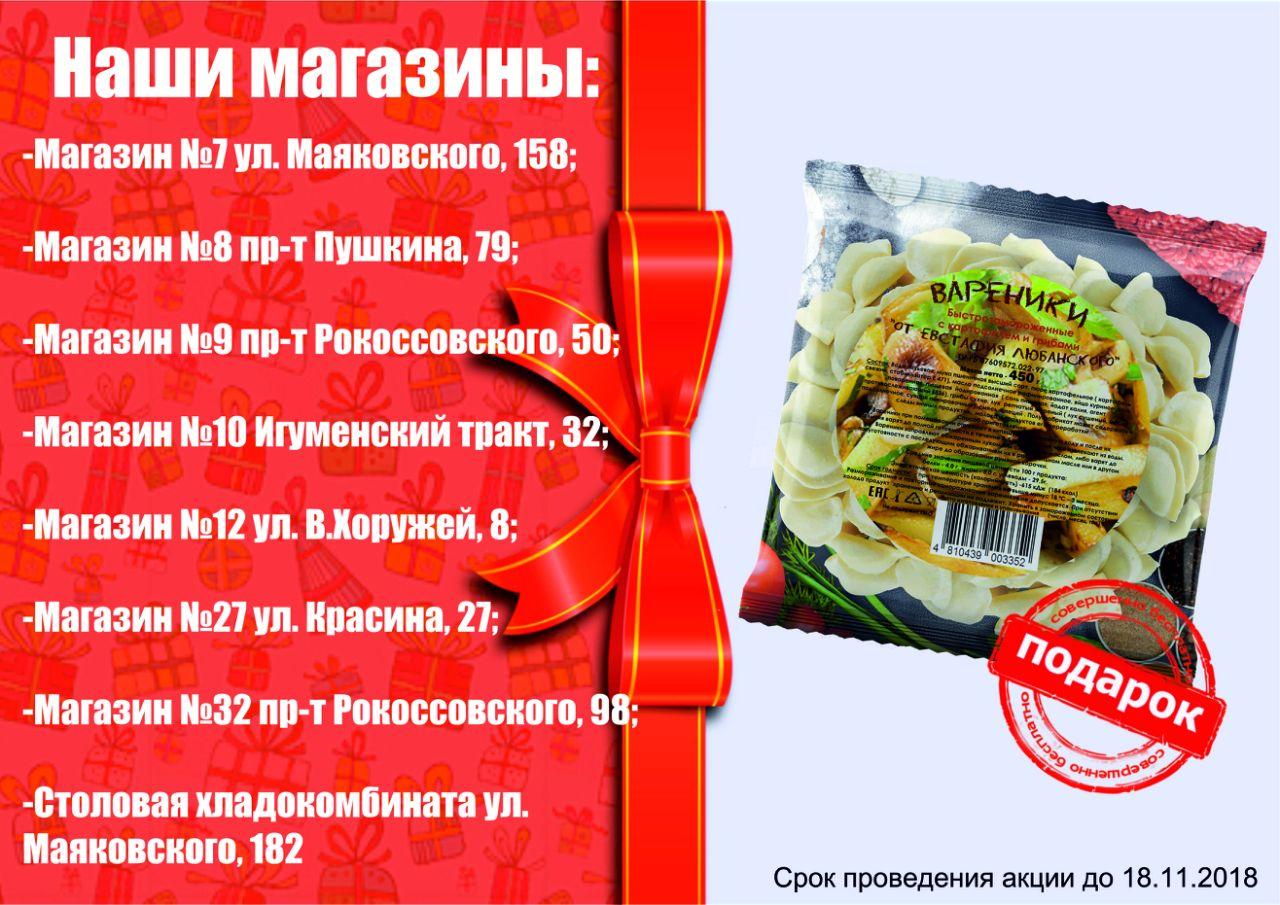 Вкусные АКЦИИ в наших магазинах