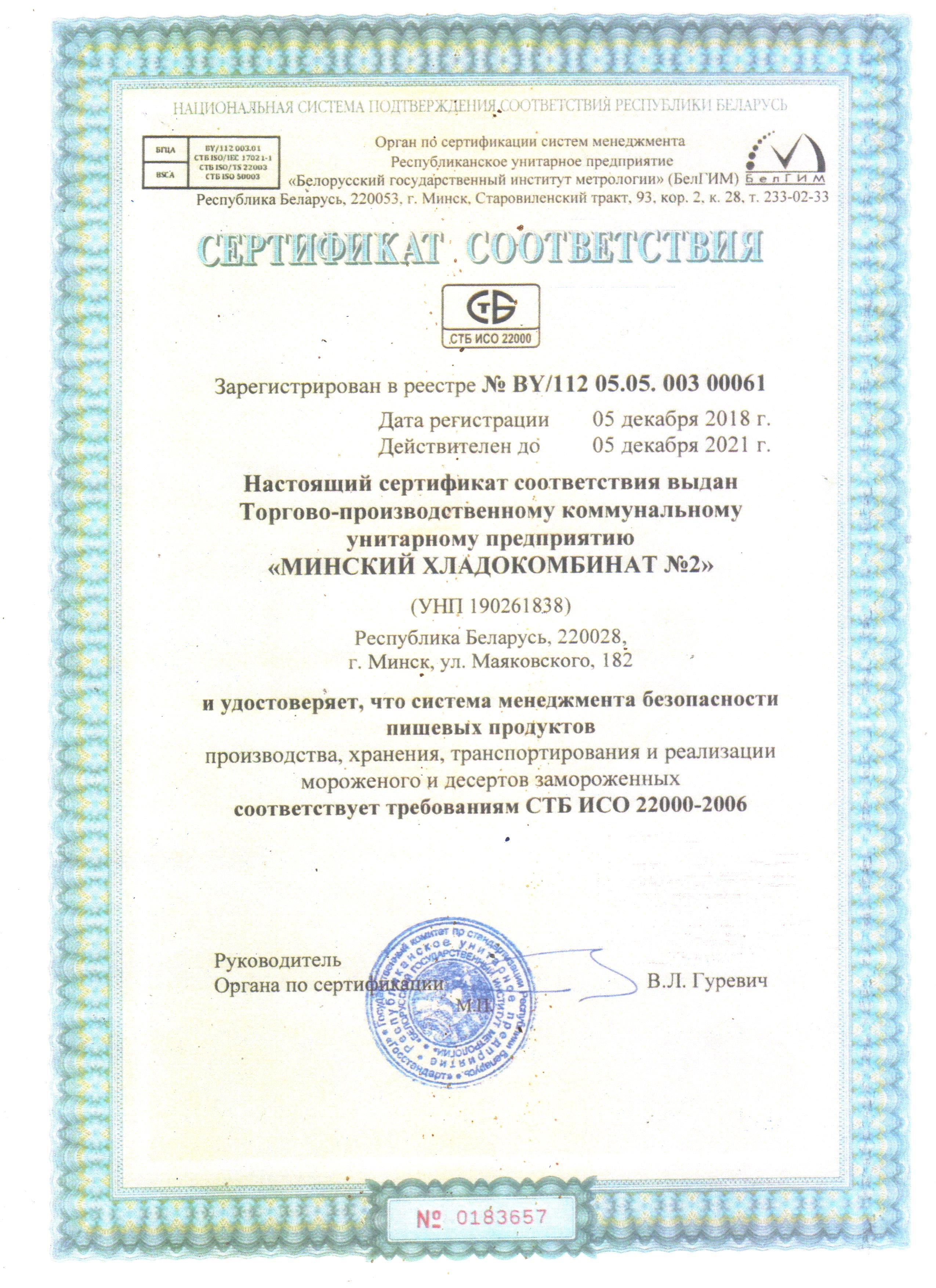 СТБ ИСО 22000