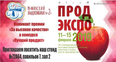 «ПРОДЭКСПО-2019» — 26-я международная выставка продуктов питания, напитков и сырья для их производства