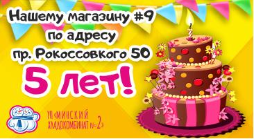 Поздравляем с 5-летием магазин № 9 по адресу пр. Рокоссовкого 50