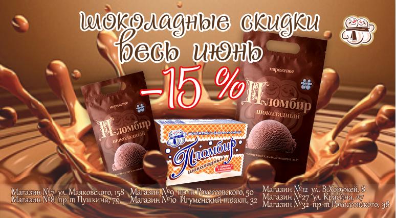Шоколадные скидки 15 % в наших магазинах