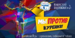 II Европейские Игры — соревнования, свободные от табака!