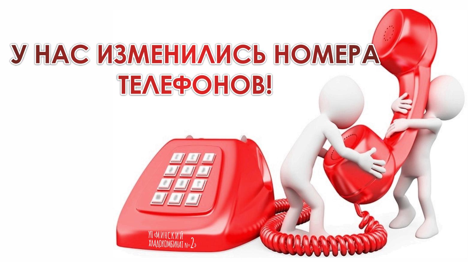 У нас изменились номера телефонов!