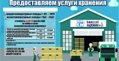 УП «Минский хладокомбинат № 2» предоставляет услуги хранения