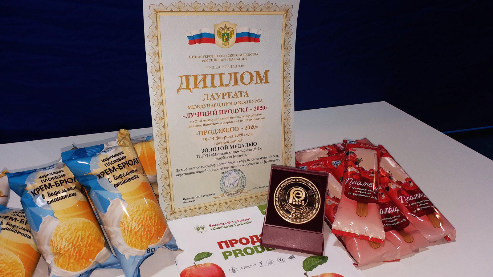 В очередной раз УП «Минский Хладокомбинат №2» показал свой высокий уровень!