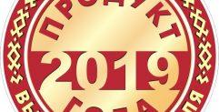 Названы победители республиканского конкурса потребительских предпочтений «Продукт года-2019»!